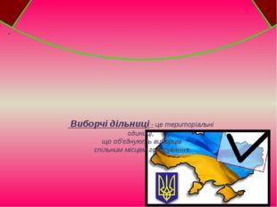 . Виборчі дільниці - це територіальні одиниці, що об'єднують виборців спільни