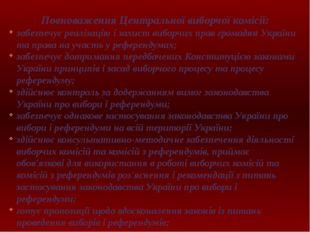Повноваження Центральної виборчої комісії: забезпечує реалізацію і захист ви
