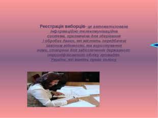 Реєстрація виборців- це автоматизована інформаційно-телекомунікаційна система