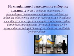 На спеціальних і закордонних виборчих дільницях списки виборців складаються