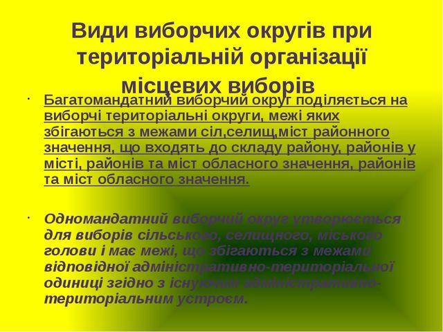 Види виборчих округів при територіальній організації місцевих виборів Багатом...
