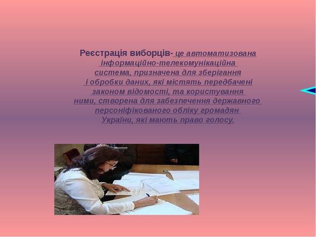 Реєстрація виборців- це автоматизована інформаційно-телекомунікаційна система...
