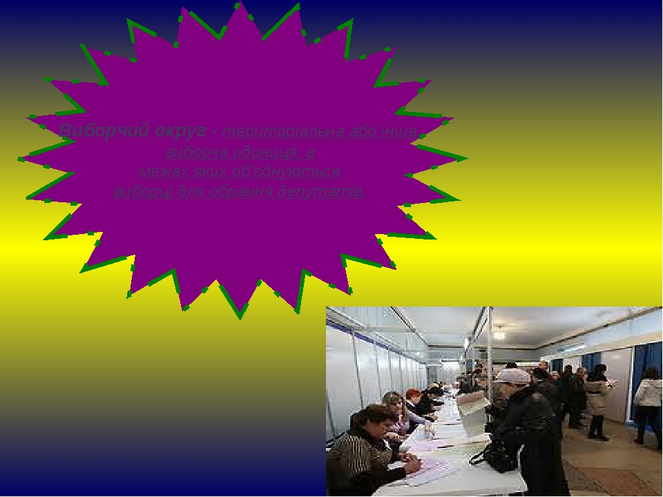 Виборчий округ - територіальна або інша виборча одиниця, в межах яких об'єдн...