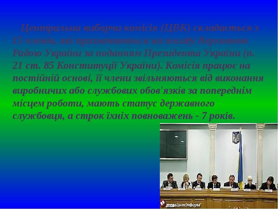 Центральна виборча комісія (ЦВК) складається з 15 членів, які призначаються...