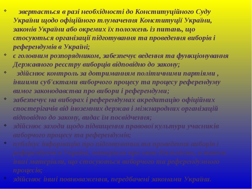звертається в разі необхідності до Конституційного Суду України щодо офіційн...