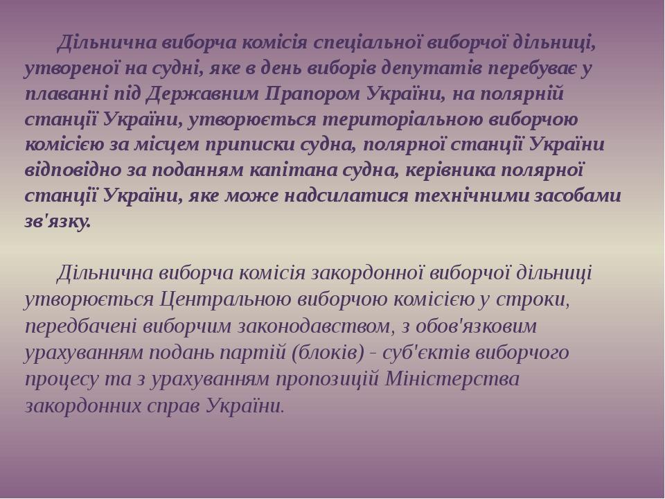 Дільнична виборча комісія спеціальної виборчої дільниці, утвореної на судні,...