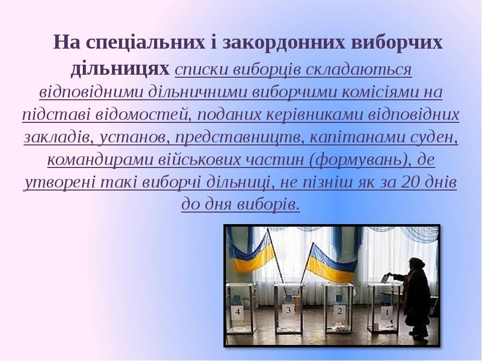 На спеціальних і закордонних виборчих дільницях списки виборців складаються...