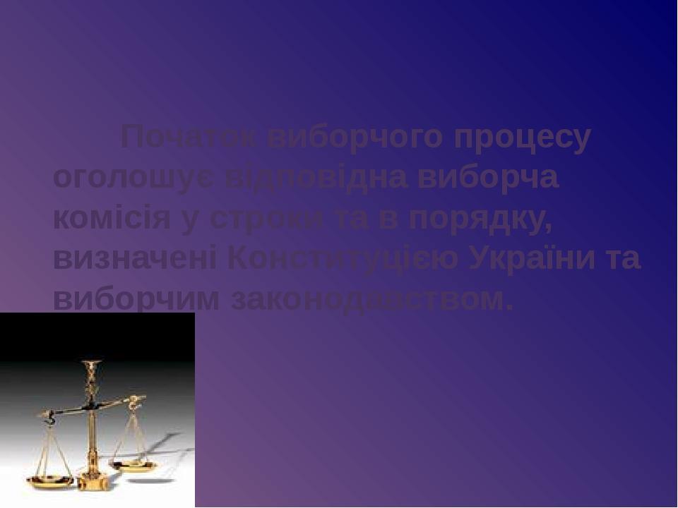 Початок виборчого процесу оголошує відповідна виборча комісія у строки та...