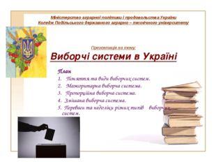 Міністерство аграрної політики і продовольства України Коледж Подільського д