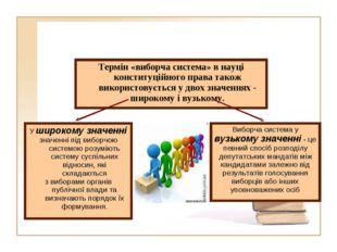 Виборча система у вузькому значенні - це певний спосіб розподілу депутатс