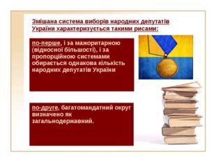 Змішана система виборів народних депутатів України характеризується такими р