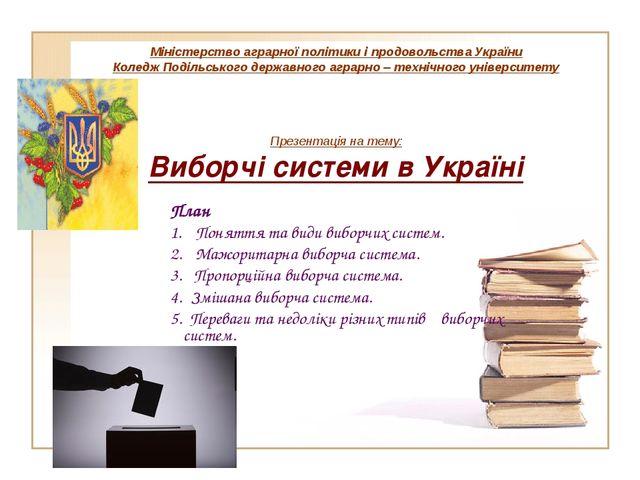 Міністерство аграрної політики і продовольства України Коледж Подільського д...