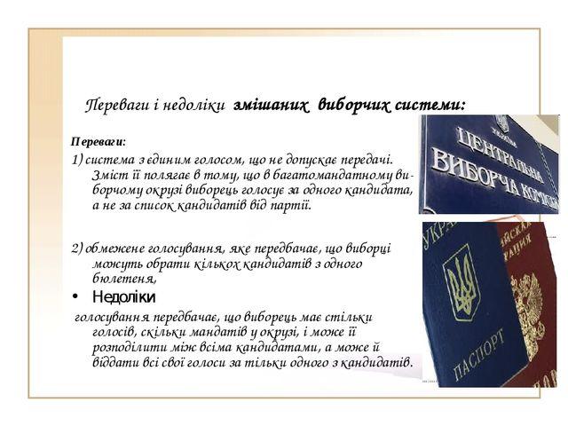 Переваги і недоліки змішаних виборчих системи: Переваги: 1) система з єдиним...