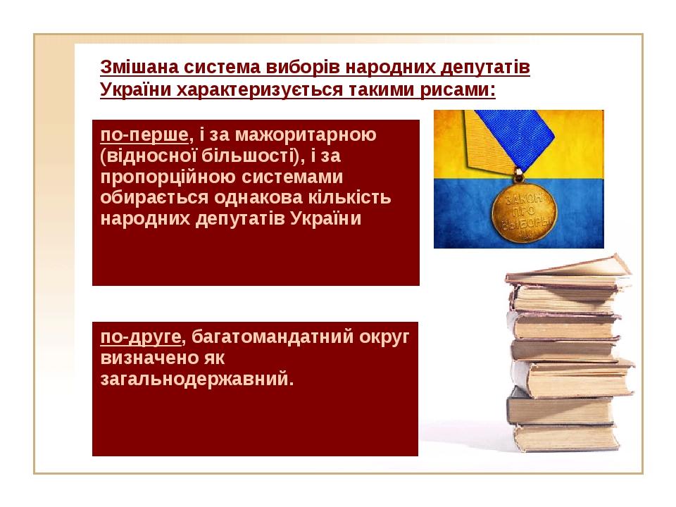 Змішана система виборів народних депутатів України характеризується такими р...