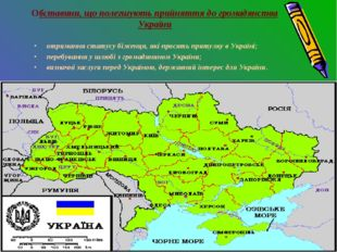 Обставини, що полегшують прийняття до громадянства України отримання статусу
