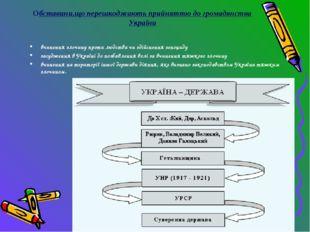 Обставини,що перешкоджають прийняттю до громадянства України вчинення злочину