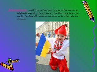 Депатріація- вихід із громадянства України здійснюється за ініціативою особи,