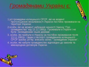 Громадянами України є: 1.усі громадяни колишнього СРСР, які на момент проголо