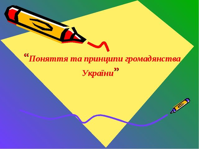 """Поняття та принципи громадянства України"""