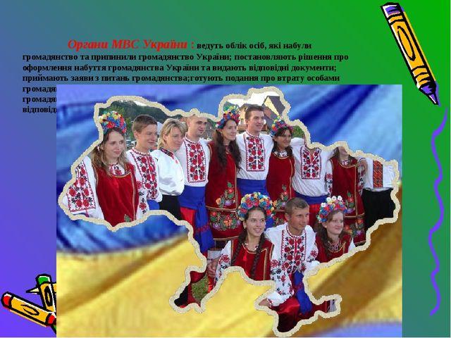 Органи МВС України : ведуть облік осіб, які набули громадянство та припинили...