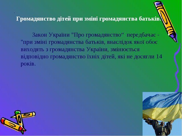 """. Громадянство дітей при зміні громадянства батьків. Закон України """"Про гро..."""