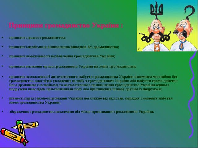 Принципи громадянство України : принцип єдиного громадянства; принцип запобі...