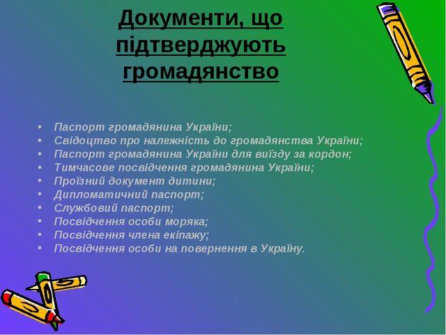 Документи, що підтверджують громадянство Паспорт громадянина України; Свідоцт...