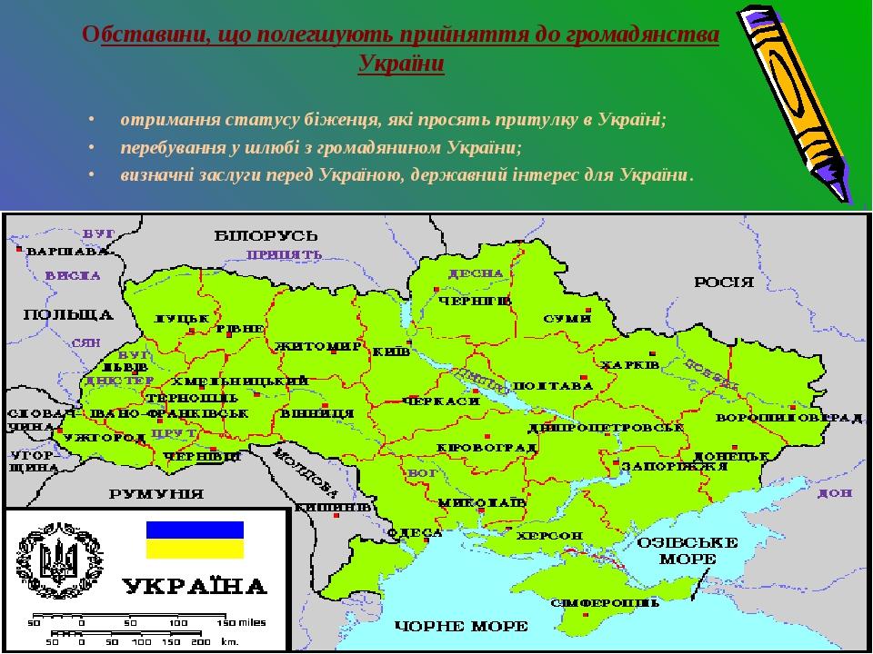 Обставини, що полегшують прийняття до громадянства України отримання статусу...