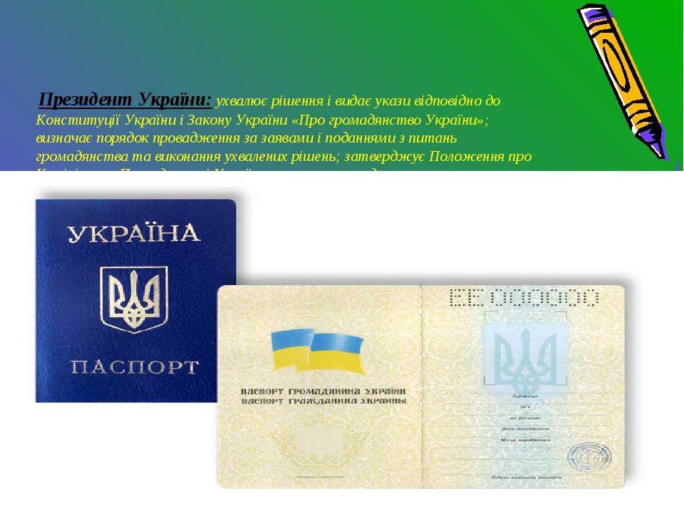 Президент України: ухвалює рішення і видає укази відповідно до Конституції У...