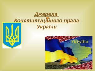Джерела Конституційного права України 