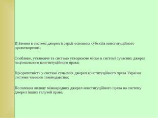 Ознаки системи джерел конституційного права Втілення в системі джерел ієрархі
