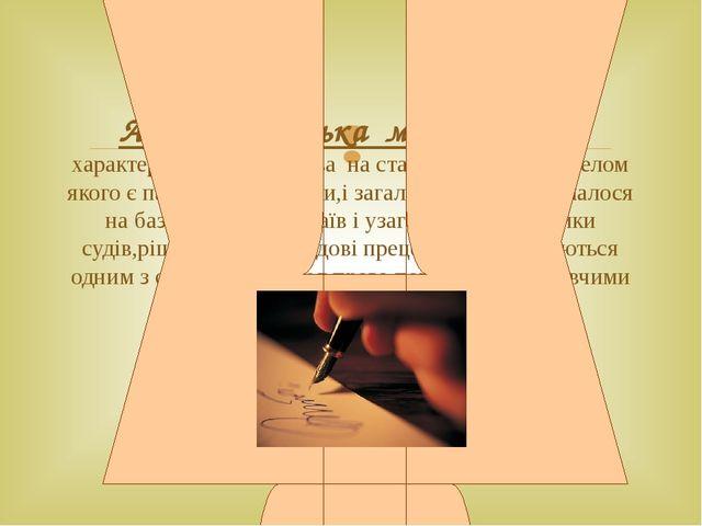 Англосаксонська модель - для неї характерним є поділ права на статутне право,...