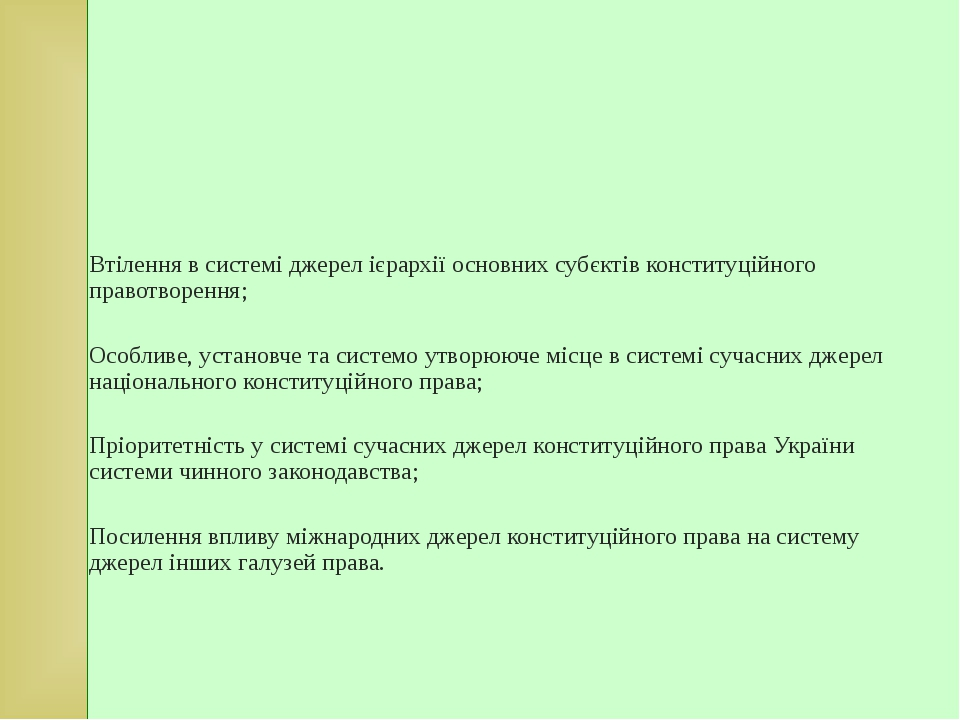 Ознаки системи джерел конституційного права Втілення в системі джерел ієрархі...