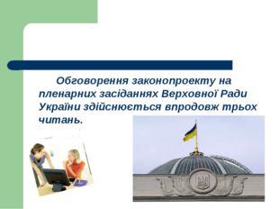 Обговорення законопроекту на пленарних засіданнях Верховної Ради України зд
