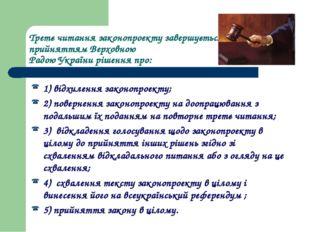 Третє читання законопроекту завершується прийняттям Верховною Радою України р