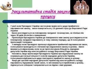Факультативна стадія законодавчого процесу У разі коли Президент України заст