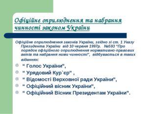 Офіційне оприлюднення та набрання чинності законом України Офіційне оприлюдне