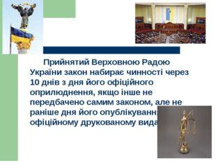 Прийнятий Верховною Радою України закон набирає чинності через 10 днів з дн