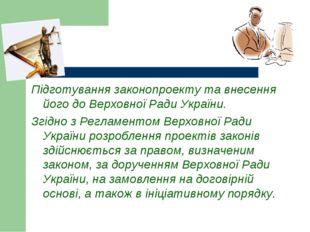 Підготування законопроекту та внесення його до Верховної Ради України. Згідно