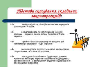 Підстави скасування складених законопроектів: «1» невідповідність ратифікова
