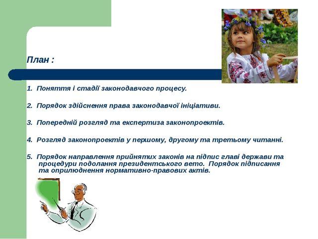 План : 1. Поняття і стадії законодавчого процесу. 2. Порядок здійснення права...