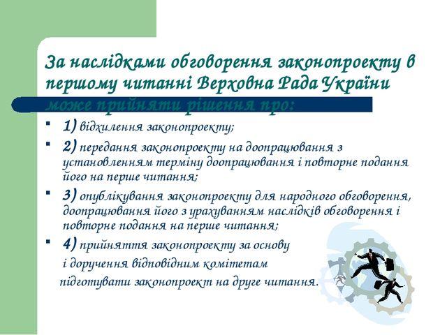 За наслідками обговорення законопроекту в першому читанні Верховна Рада Украї...