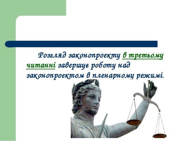 Розгляд законопроекту в третьому читанні завершує роботу над законопроектом...