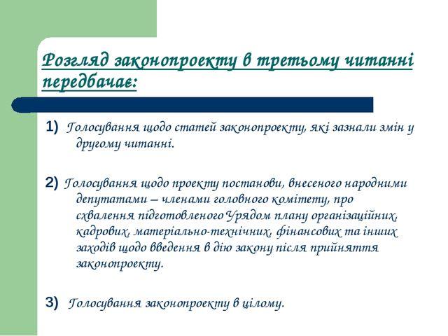 Розгляд законопроекту в третьому читанні передбачає: 1) Голосування щодо стат...