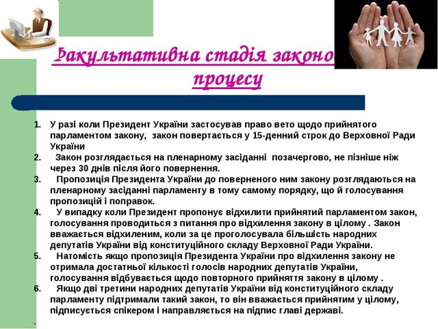 Факультативна стадія законодавчого процесу У разі коли Президент України заст...