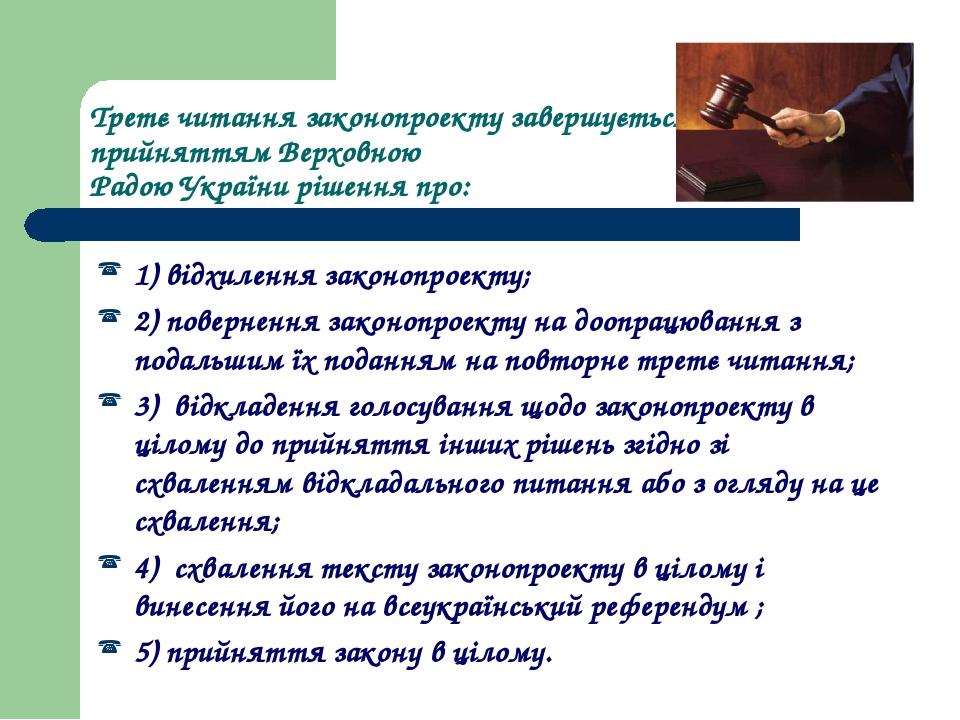 Третє читання законопроекту завершується прийняттям Верховною Радою України р...