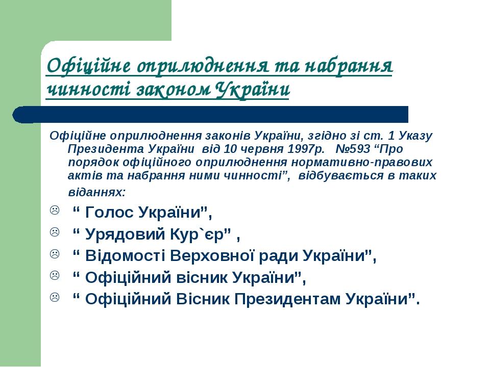 Офіційне оприлюднення та набрання чинності законом України Офіційне оприлюдне...