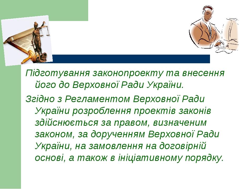 Підготування законопроекту та внесення його до Верховної Ради України. Згідно...