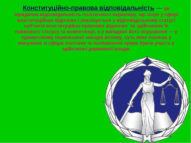 Конституційно-правова відповідальність — це юридична відповідальність політич...