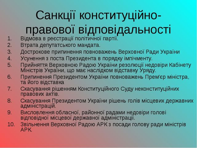 Санкції конституційно-правової відповідальності Відмова в реєстрації політичн...